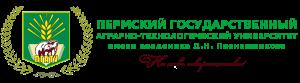 Пермский государственный аграрно-технологический университет