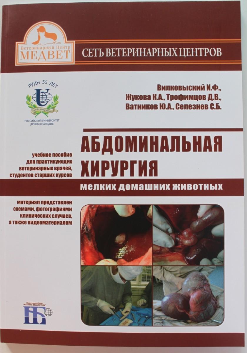 Абдоминальная хирургия мелких домашних животных