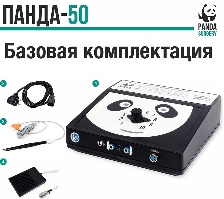 ветеринарный коагулятор ПАНДА-50 базовый комплект
